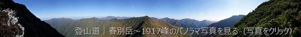 0922syunbetsu-1917-02mini