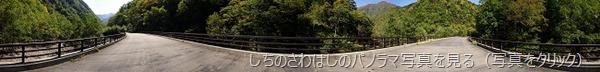 0923shichinosawahashimini