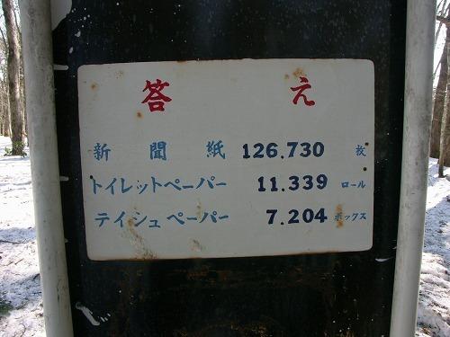 2006_0504_075031AA