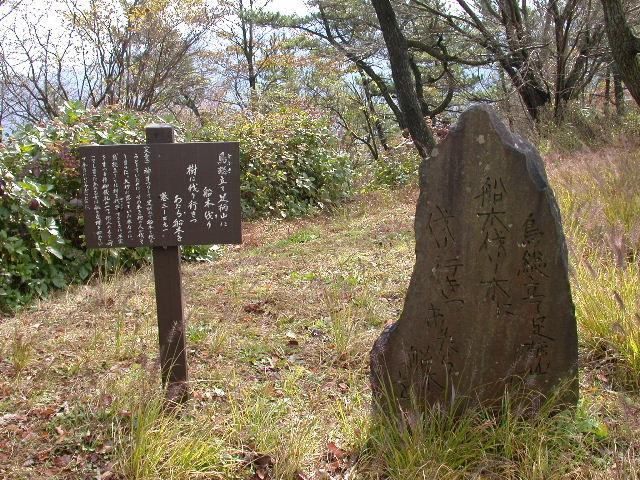万葉集の看板と石碑。